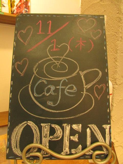 ♡カフェのお知らせ♡