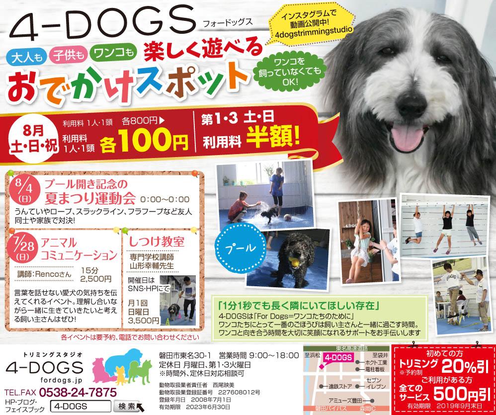 明日!!7月27日暮らしタイムス掲載です☆