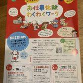11月16日(土)に磐田市の街のイベントで 小学生4~6年生対象でお仕事体験わくわくワークが 開催されます☆   4-DOGSにも興味を…