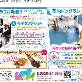 掲載&発行のお知らせ❣️ 磐田・袋井・掛川情報掲載 フリーペーパー 『ナチュラル』 にて 4-DOGSが掲載されます 10月5日発行です❣️ ⭐️ご注目⭐️ ラ…